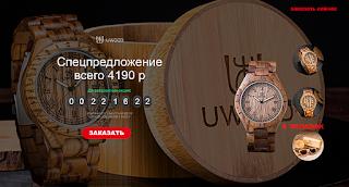 https://qualityby.ru/uwood/?ref=275948&lnk=2056788