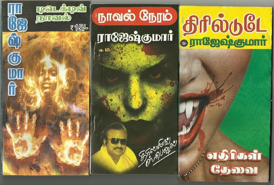 BLAFTATRONIC HALWA: Tamil Pulp Update, Alien Landings Press, Etc