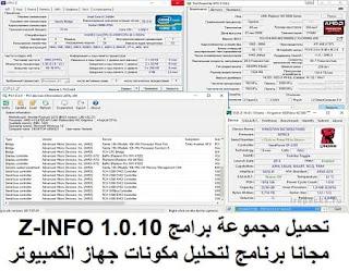 تحميل مجموعة برامج Z-INFO 1.0.10 مجانا برنامج لتحليل مكونات جهاز الكمبيوتر