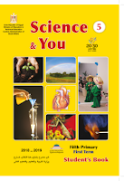 Science & You - 5 Primary - 1 Term - Student's Book