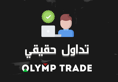 تداول في حساب حقيقي على منصة موقع  Olymp Trade استراتيجية احترافية