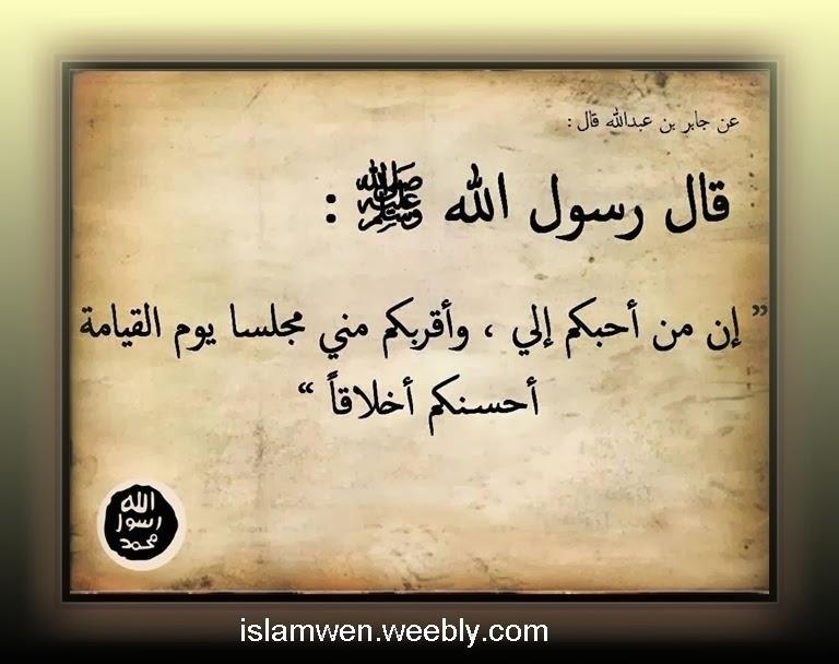 فضل حسن الخلق ودعوا الي سبيل ربك The Invitation To The Way Of Thy Lord