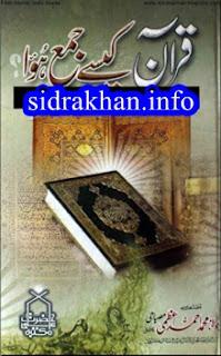 Quran Kiasy Jama Howa