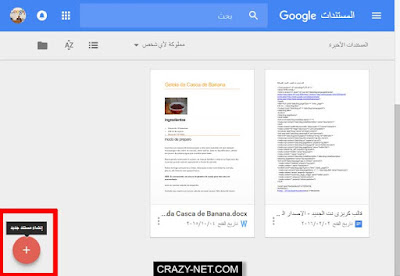 موقع Google Docs للكتابة بالصوت