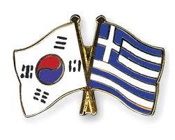 Η Νότια Κορέα προσφέρει 800.000 δολάρια στην Ελλάδα