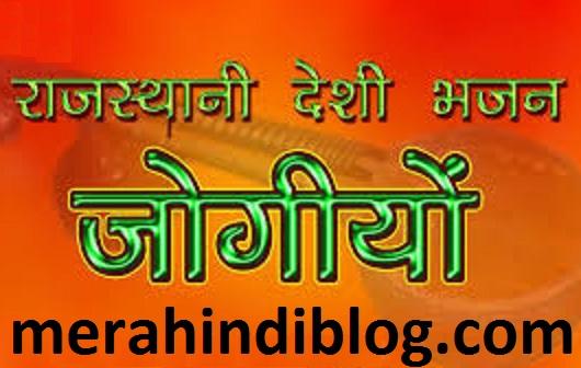 राजस्थानी वीडियो – मारवाड़ी गीत, भजन, गाने देखें, सुने और डाउनलोड करें