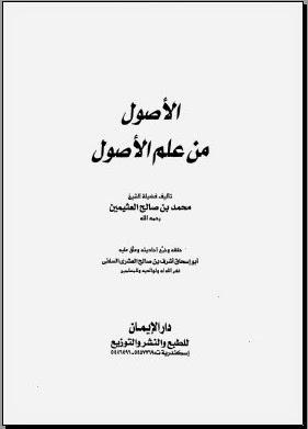 كتاب الاصول من علم الاصول pdf