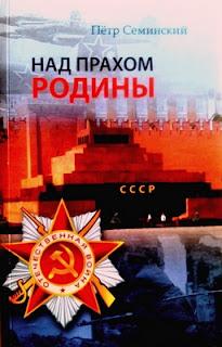"""""""Над прахом Родины"""" (Пётр Семинский)"""