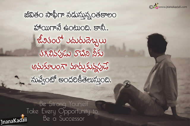 youth quotes in telugu, all time best life changing inspirational words, famous youth attitude quotes in telugu