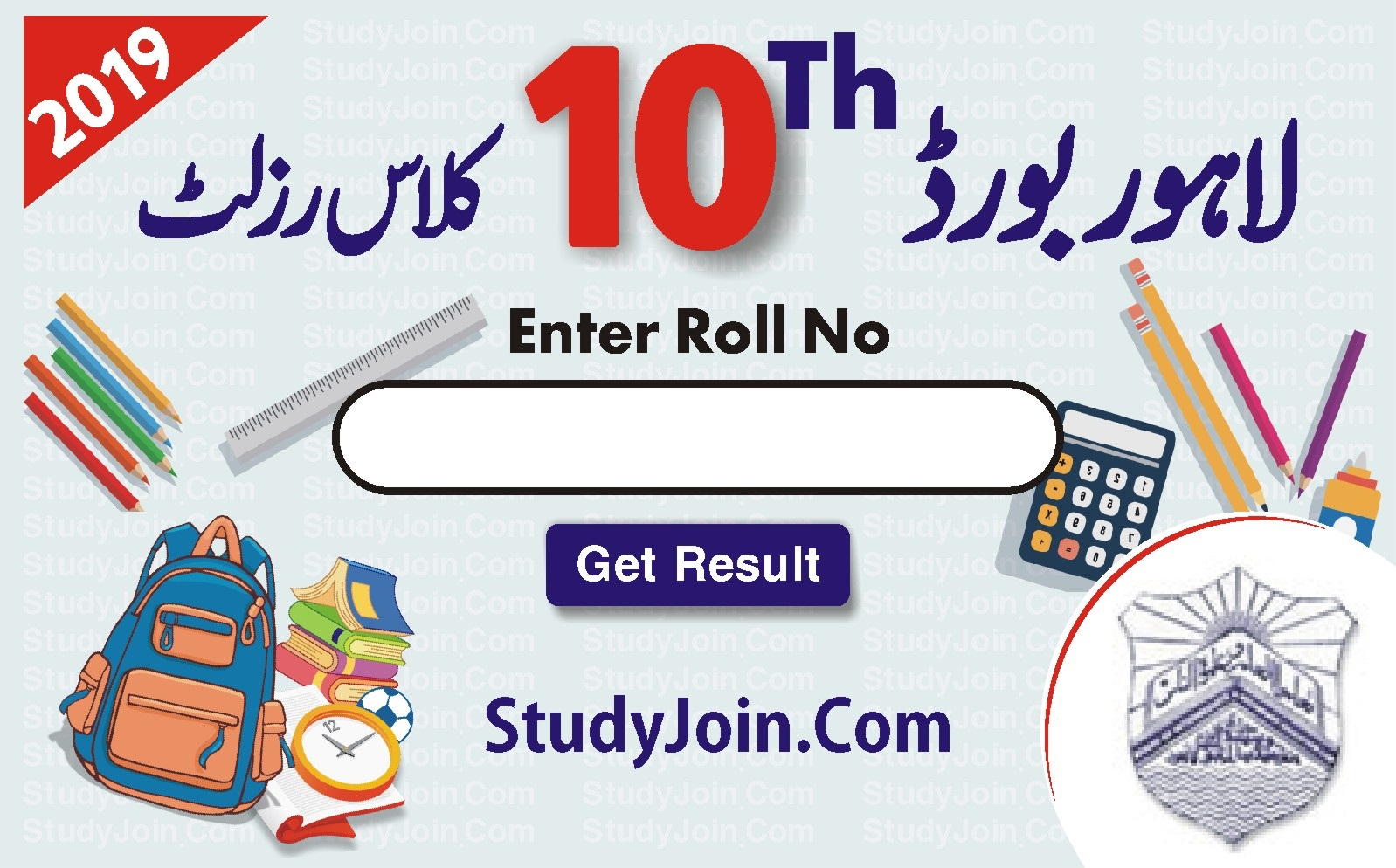 bise lahore 10th result 2019, bise lahore matric result 2019, bise lahore matric result 2019, bise lahore result 2019, bise lahore 9th result 2019, bise lahore inter result 2019, bise lahore result 2019, matric result 2019 lahore board, lahore board result 2019