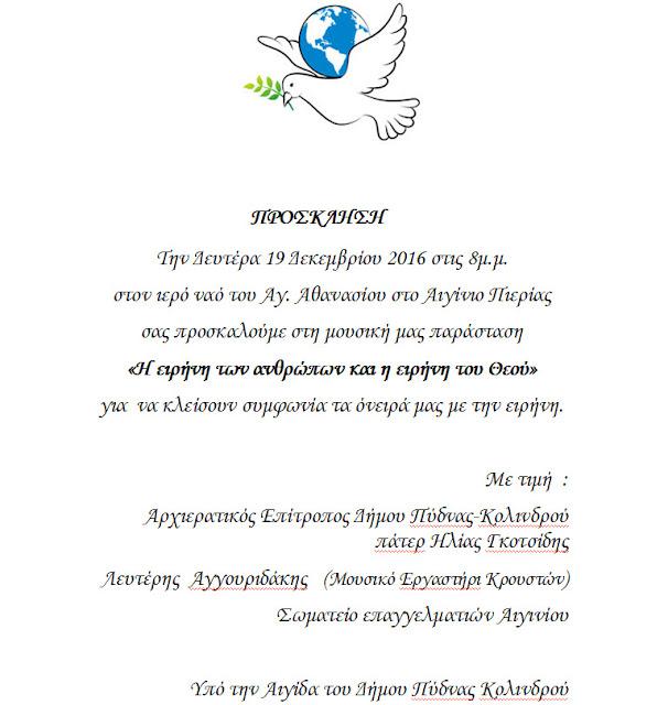 """Πρόσκληση Μουσικής Παράστασης «Η ειρήνη των ανθρώπων και η ειρήνη του Θεού» """"Αυλή του Αϊ Βασίλη"""" Αιγίνιο 2016"""