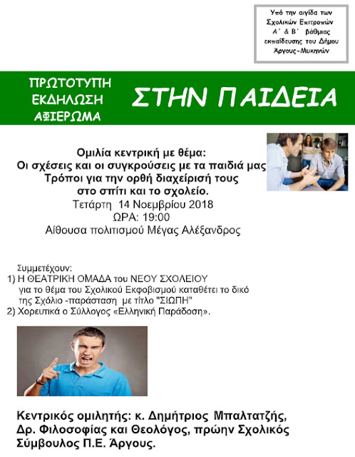 Πρωτότυπη εκδήλωση-αφιέρωμα  στην ΠΑΙΔΕΙΑ από το ΝΕΟ ΣΧΟΛΕΙΟ στο Άργος