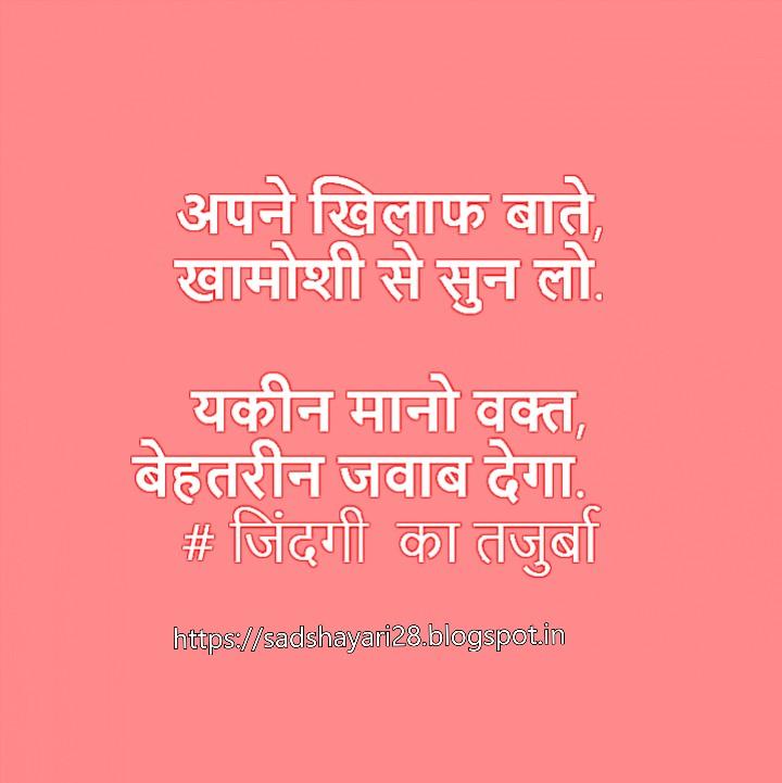 SAD SHAYARI: life quotes