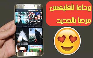 طبيق مشاهدة الأفلام و المسلسلات الاجنبية الجديدة 2019