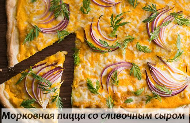 Морковная пицца для вегетарианцев