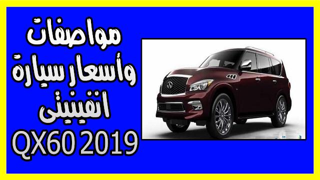 مواصفات وأسعار سيارة انفينيتى QX60 2019