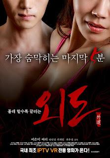 [เกาหลี 18+] Oedo (2016) [Soundtrack ไม่มีบรรยายไทย]