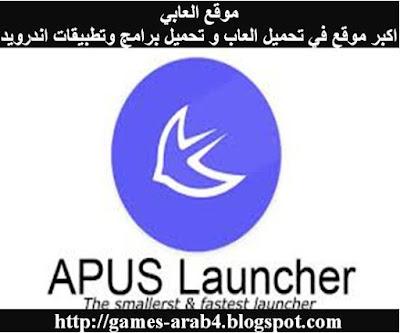 تحميل برنامج ابس لانشر لتسريع الموبايل وخفض الطاقة للاندرويد اخر اصدار Download apus launcher