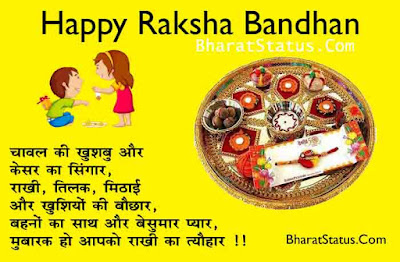 Raksha Bandhan 2019 Wishes Photo