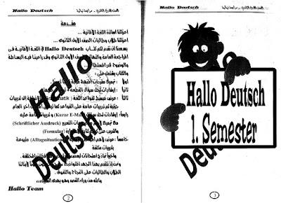 مراجعة لغة المانية للصف الاول الثانوى 2017