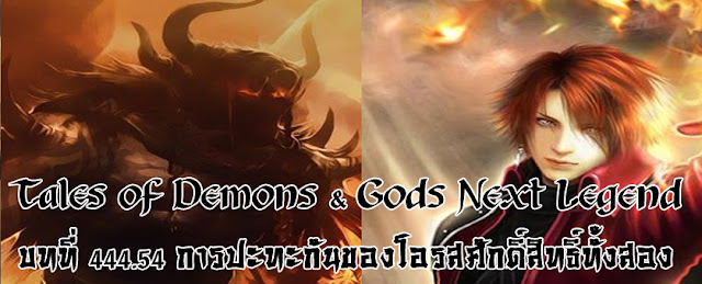 http://readtdg2.blogspot.com/2016/12/tales-of-demons-gods-next-legend-44454.html