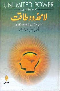 La Mehdood Taqat By Anthony Robbins