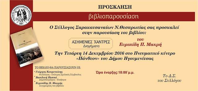Ηγουμενίτσα: Παρουσίαση του βιβλίου του Ευριπίδη Μακρή «Ασημένιες Χάντρες-Διηγήματα»
