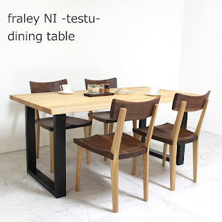 【DT-S-010-T-NI】 フレリー NI -tetsu- dining table