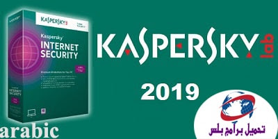 Kaspersky Internet Security arabic 2019