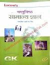 Lucent Objective History 2019 in Hindi PDF NaukariTak
