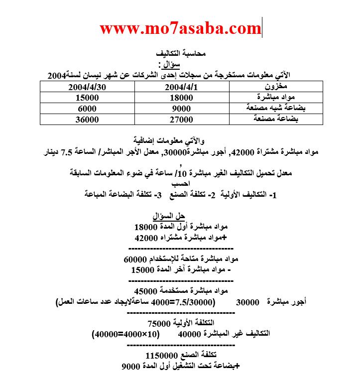 اسئلة في محاسبة التكاليف مع الاجابات Al Mo7aseb Al Mo3tamad
