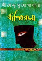 http://banglabookspdf.blogspot.com/2017/04/banshiwala-by-shirshendu-mukhopadhyay.html