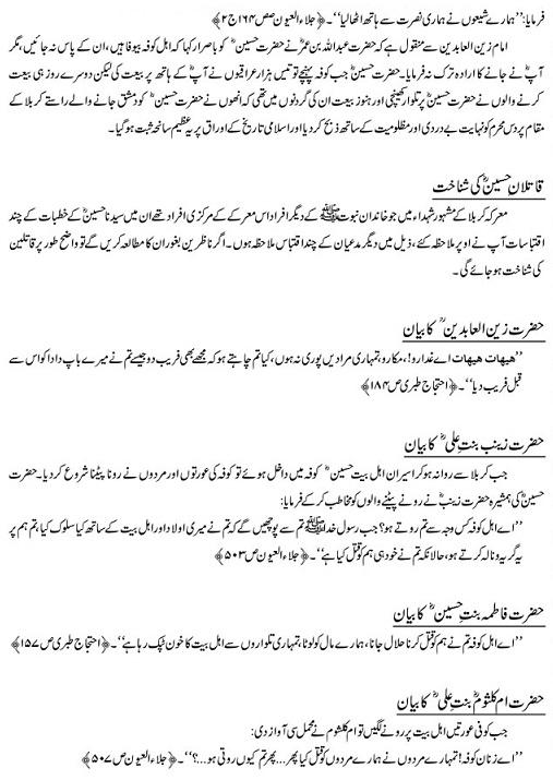 biography hazrat ali urdu part