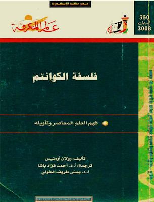 كتاب فلسفة الكوانتم.pdf برابط مباشر