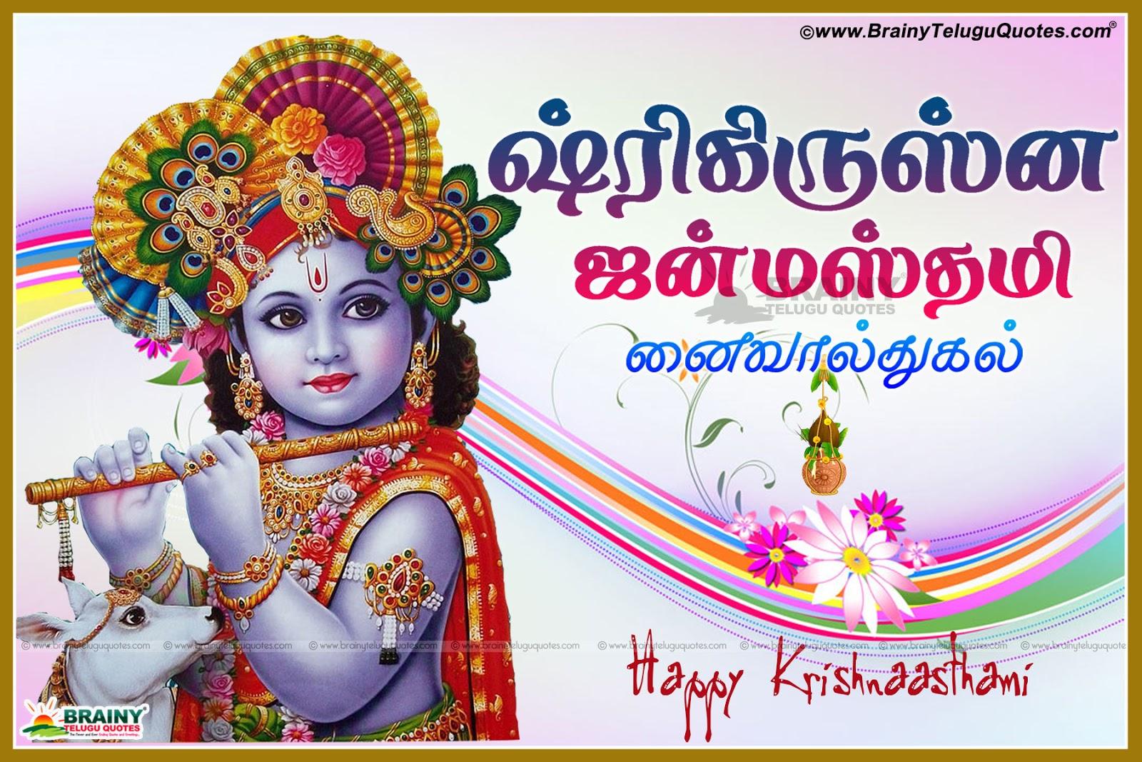 Lord Krishna Quotes Latest Tamil Kavithai Quotes On Sri Krishna Janmashtami With Nice