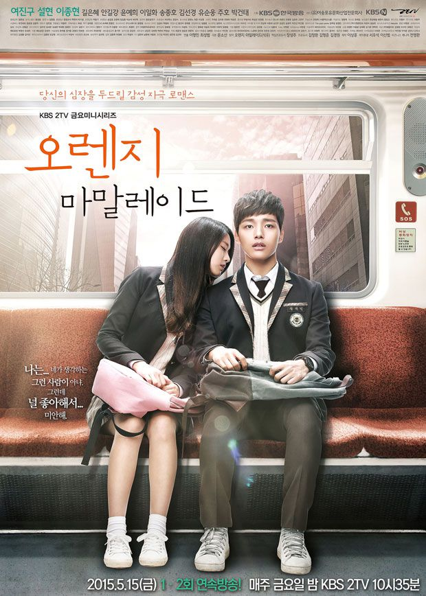 Orange Marmalade Korean Drama Wiki