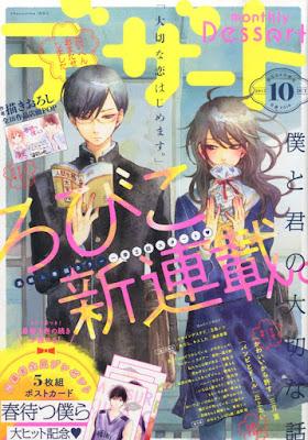 Monthly Dessert 2015 #10 Boku to Kimi no Taisetsu na Hanashi de Robico