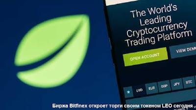 Биржа Bitfinex откроет торги своим токеном LEO сегодня