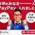 【私家版】士業のためのpaypay導入記(前編)