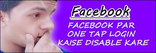 Facebook par one tap login kaise disable kare