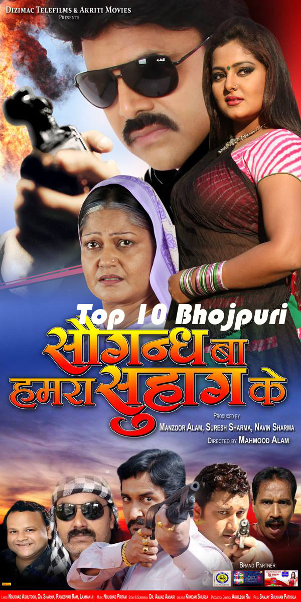 First look Poster Of Bhojpuri Movie Saugandh Ba Hamar Suhag Ke Feat Subham Tiwari, Anjana Singh Latest movie wallpaper, Photos