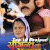 Saugandh Ba Hamar Suhag Ke Bhojpuri Movie New Poster Feat Shivam Tiwari, Anjana Singh