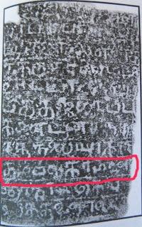 தம்பலகாமம் கல்வெட்டு