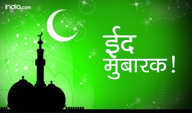 Eid mubarak whishes in english