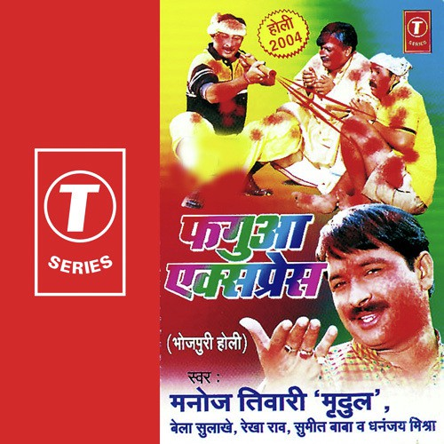 Faguaa Express - Manoj Tiwari best bhojpuri album