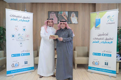 Source: MCI. HE the Minister of Commerce and Investment Dr Majid bin Abdullah Al Qasabi launched the Sales app on 31 January 2017.