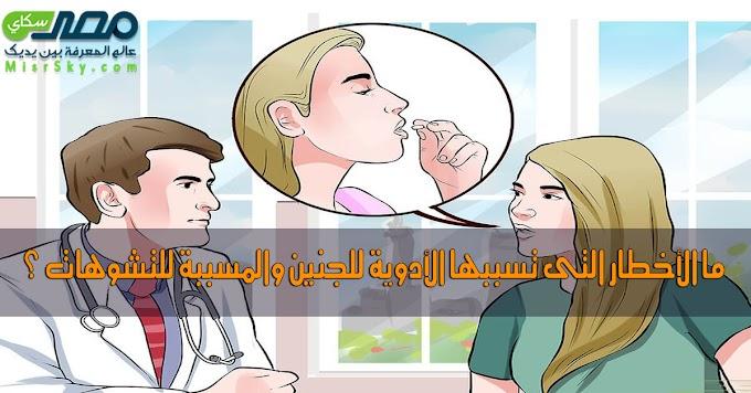 ما الأخطار التى تسببها الأدوية للجنين والمسببة للتشوهات ؟