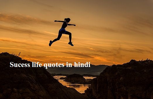 Sucess life quotes in hindi
