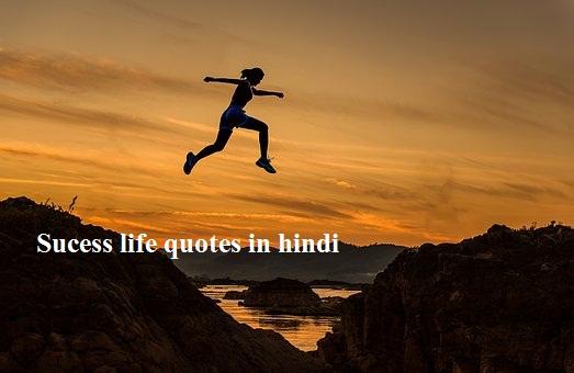 Sucess life quotes in hindi ,सफलता जीवन उद्धरण हिंदी में