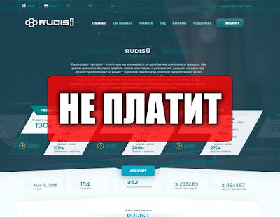 Скриншоты выплат с хайпа rudis9.com